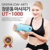 [유미타스] 다이아트 장운동마사지기, UT-1000
