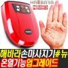 HABARA (해바라) 프리미엄손마사지기 cwi-ma-hane10