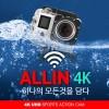 [올인] 액션캠 4K UHD 초소영 WiFi 액션캠 LCD장착 ALLIN-M4 (와이파이기능)